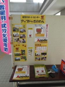 浦添市 就労支援事業所パネル展示会
