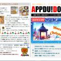 広報誌(令和元年12月号)のお知らせ