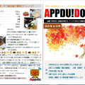 広報誌(令和元年11月号)のお知らせ