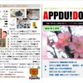 広報誌(令和2年2月号)のお知らせ