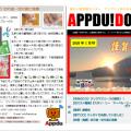 広報誌(令和2年1月号)のお知らせ