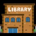 久しぶりの図書館