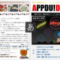 広報誌(令和2年8月号)のお知らせ