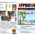 広報誌(令和3年8月号)のお知らせ
